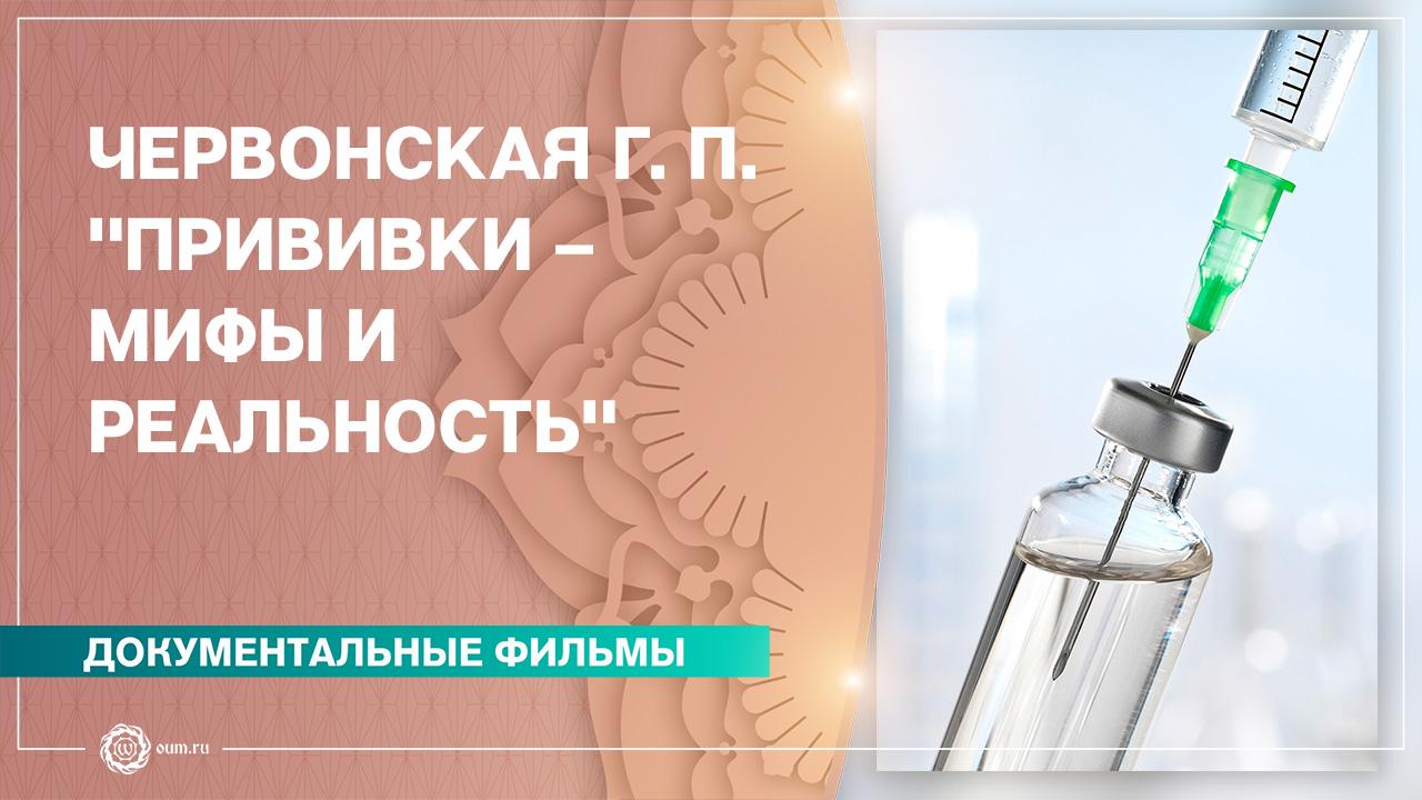 """Червонская Г. П. """"Прививки - мифы и реальность"""""""