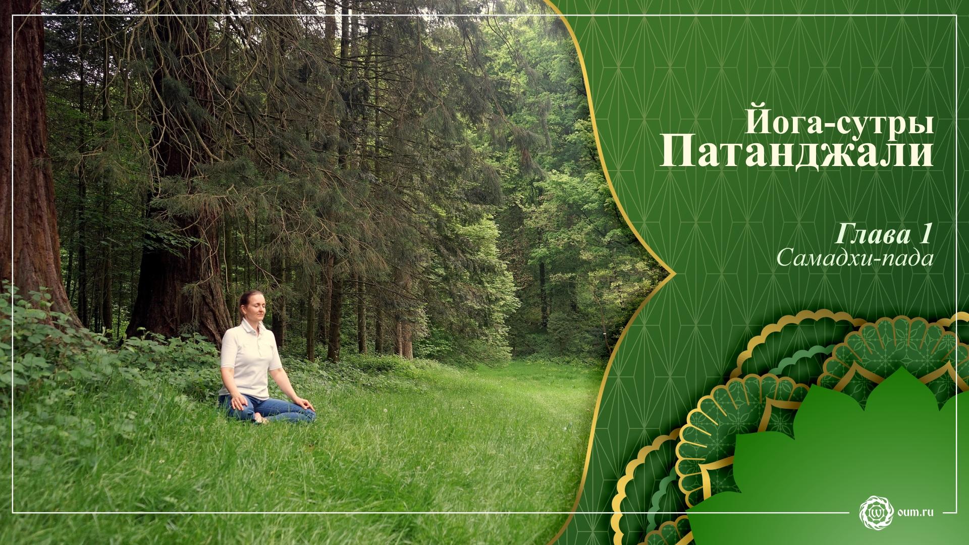 Йога-сутры Патанджали. Глава 1. Самадхи-пада (рецитация)