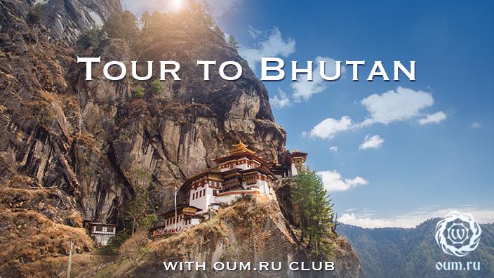 Tour to Bhutan with OUM.RU club