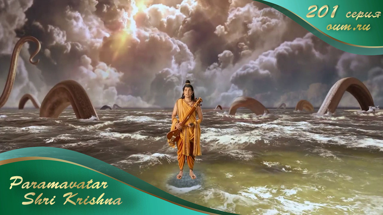 Paramavatar Shri Krishna. Серия  201