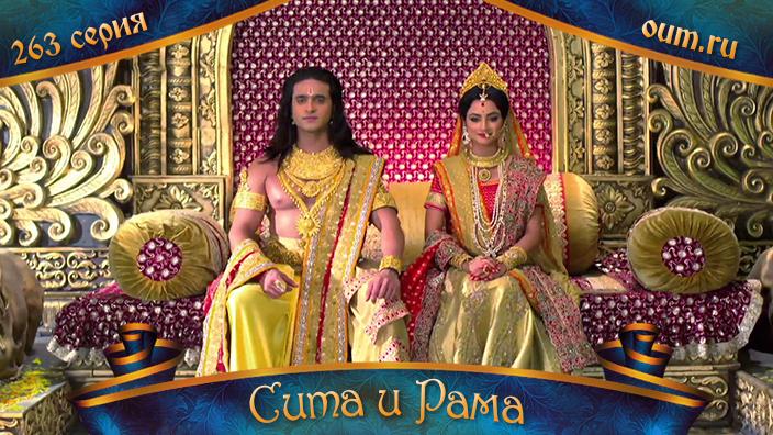 Сита и Рама. 263 серия