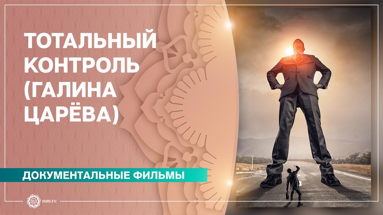 Тотальный контроль (Галина Царёва)