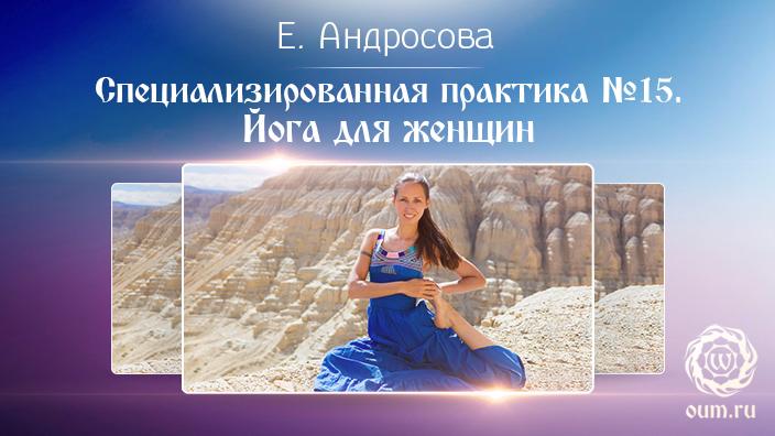 Йога для женщин. Екатерина Андросова