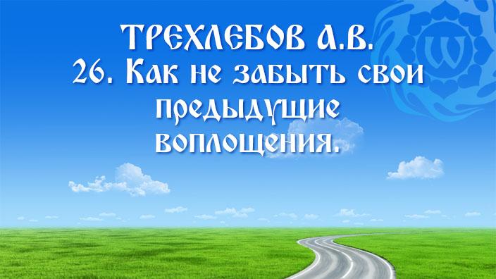 А.В. Трехлебов - 26 - Как не забыть свои предыдущие воплощения.