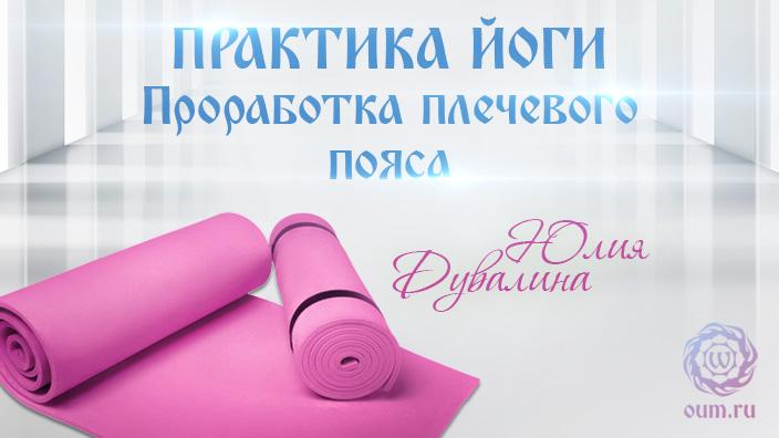 Практика йоги. Проработка плечевого пояса