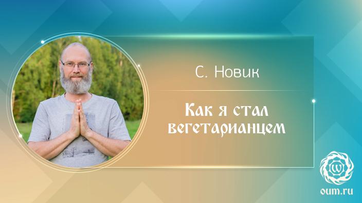 Как я стал вегетарианцем. Сергей Новик