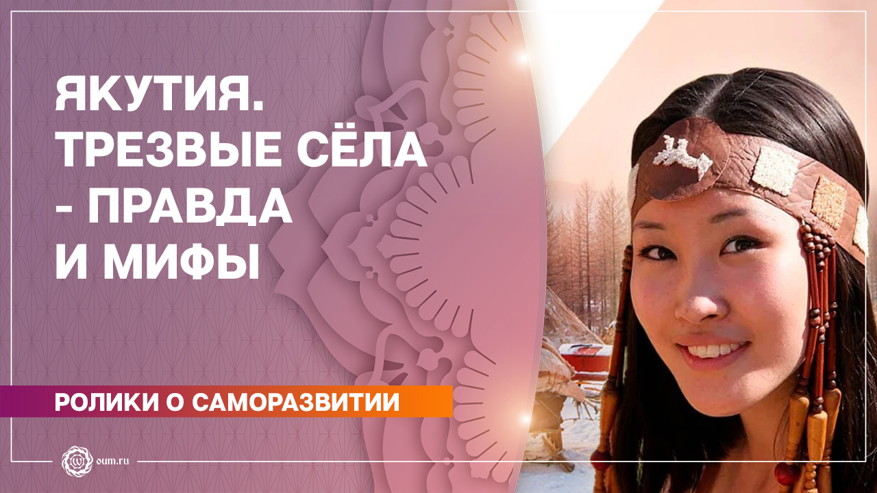 Якутия. Трезвые сёла - правда и мифы