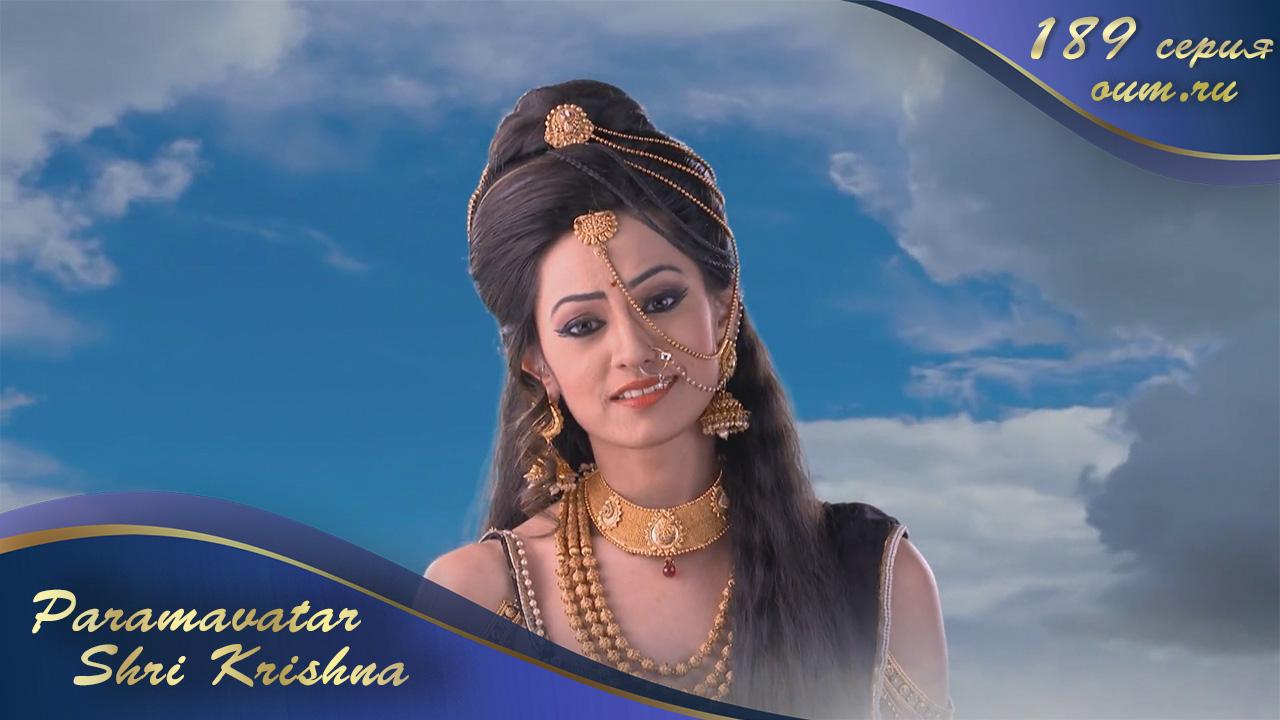 Paramavatar Shri Krishna. Серия  189