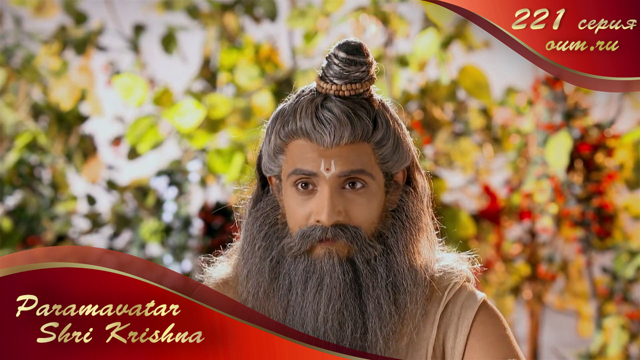 Paramavatar Shri Krishna. Серия  221