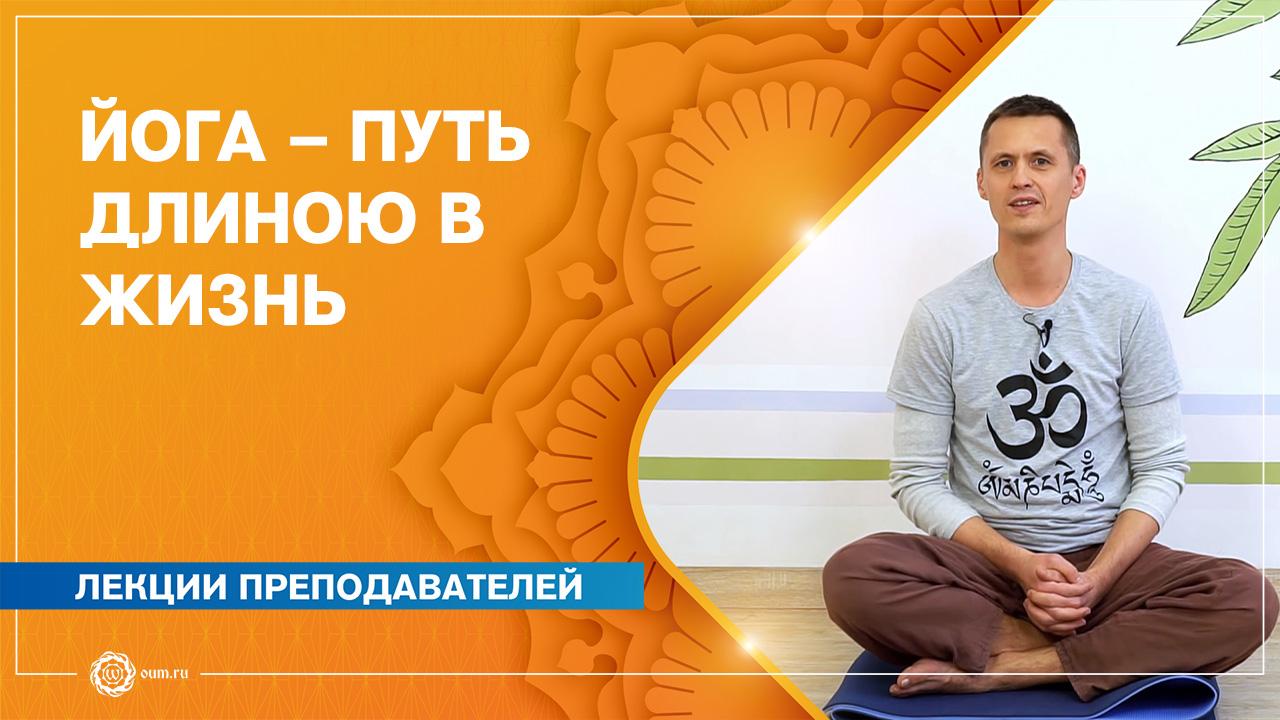 Йога – путь длиною в жизнь. Артём Хабибулин