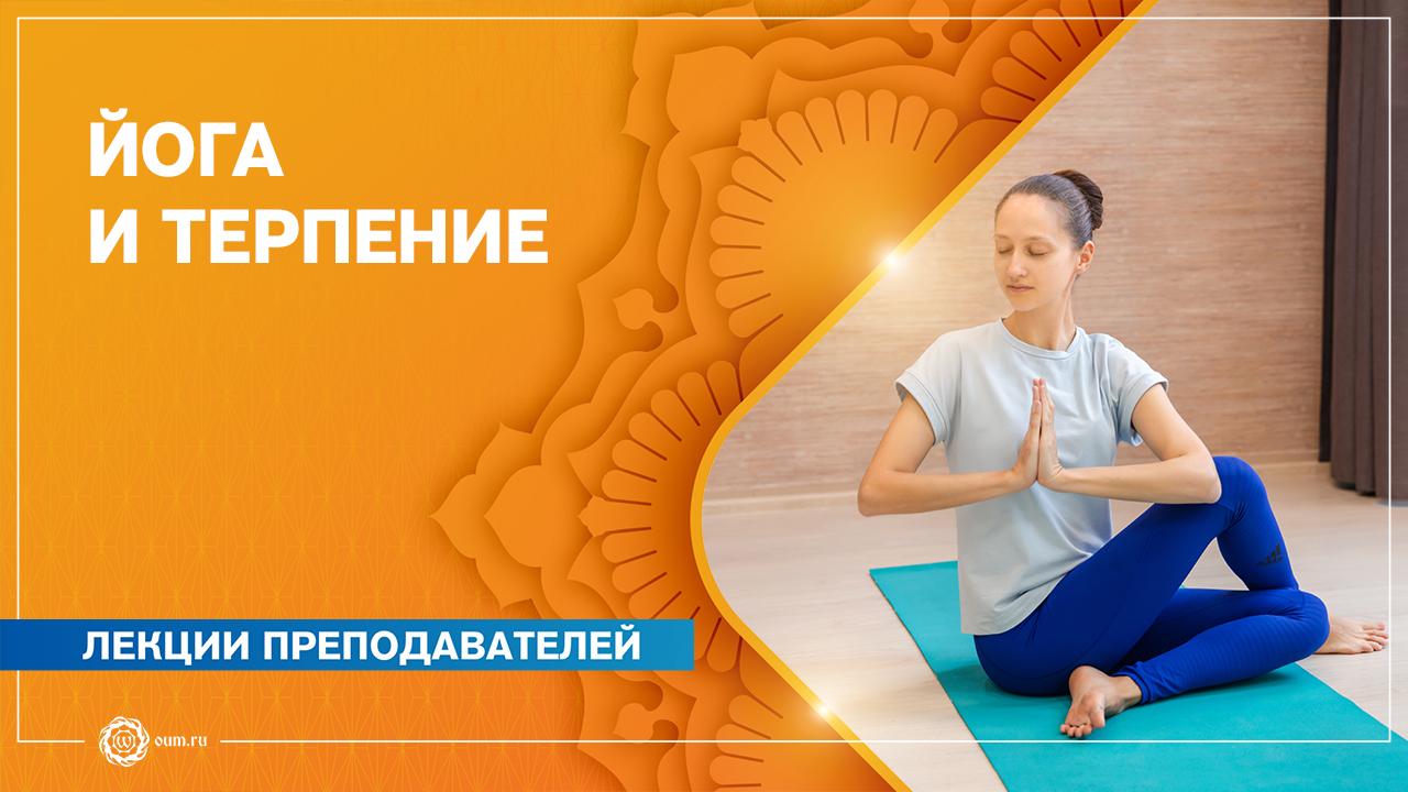 Йога и терпение. Александра Штукатурова
