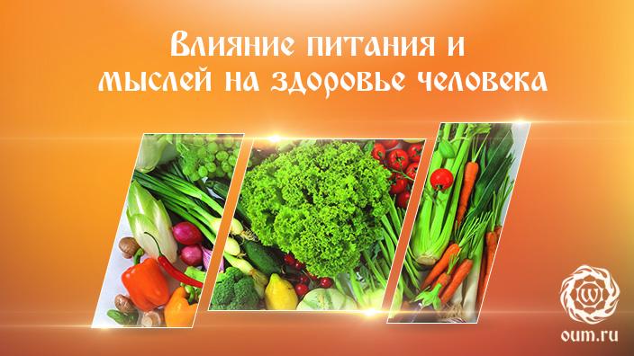Влияние питания и мыслей на здоровье человека