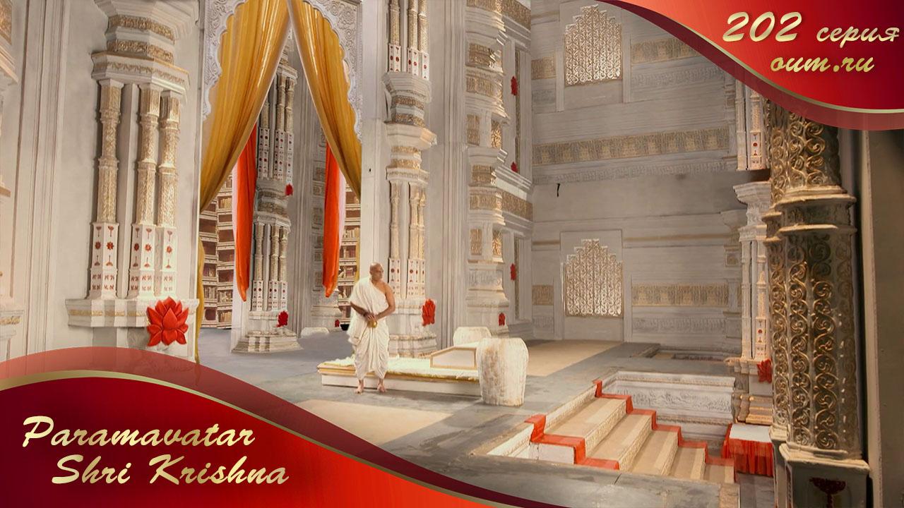 Paramavatar Shri Krishna. Серия  202