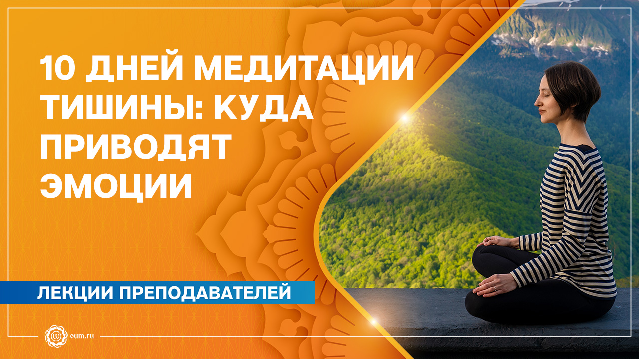 10 дней медитации тишины: куда приводят эмоции. Александра Штукатурова