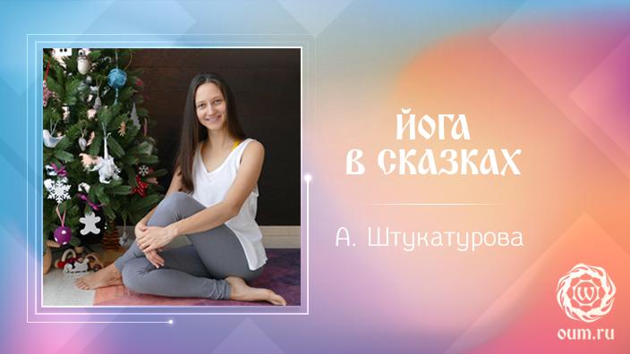 Йога в сказках. Александра Штукатурова