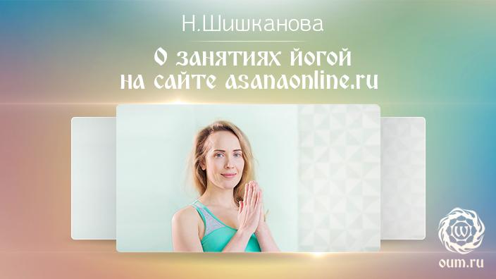 О занятиях йогой на сайте asanaonline.ru