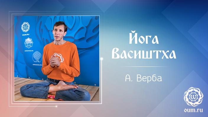 Йога Васиштха. Лекция для преподавателей йоги. Андрей Верба