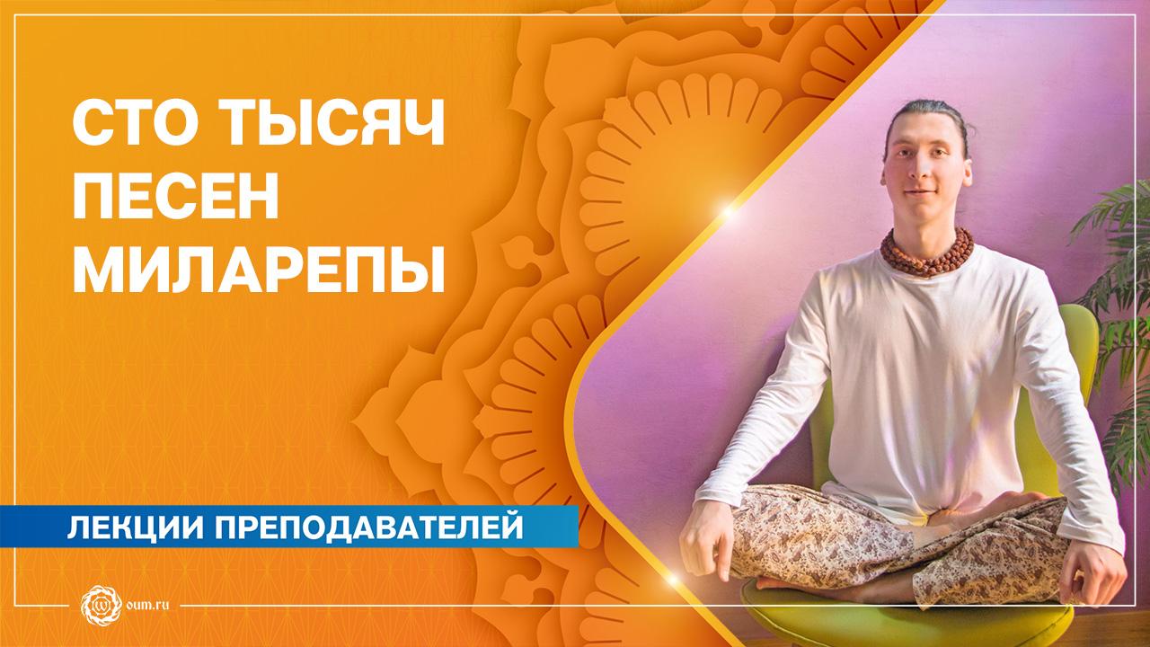 Сто тысяч песен Миларепы. Йоги практикующие туммо. Илья Головачёв
