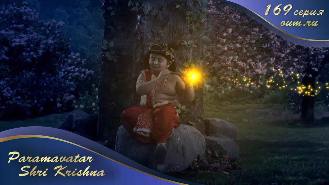 Paramavatar Shri Krishna. Серия  169
