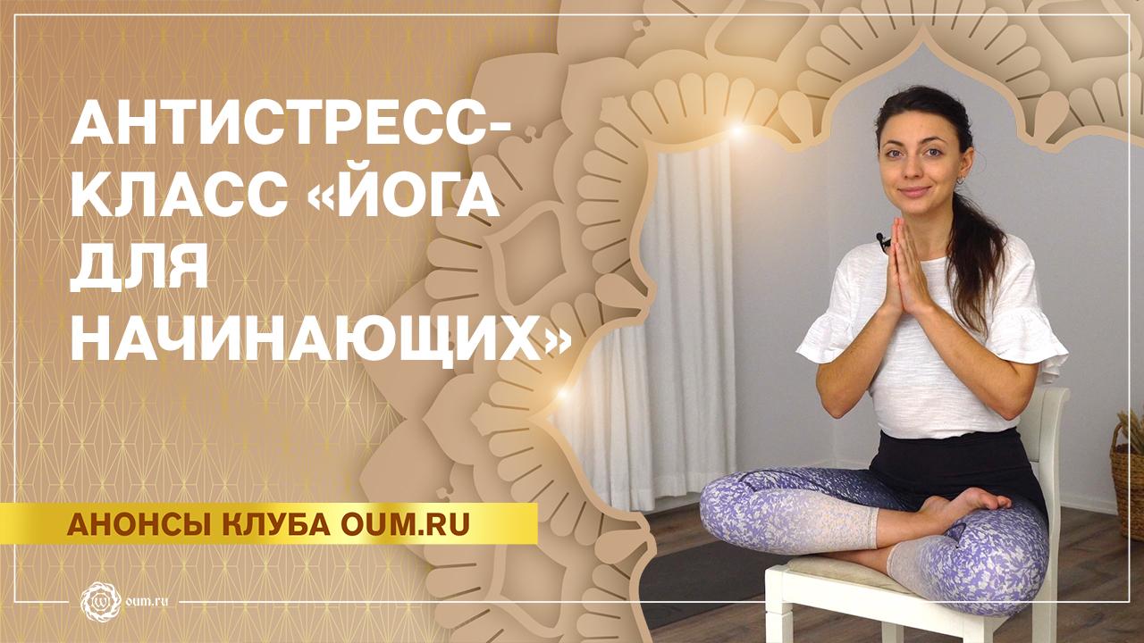 Антистресс-класс «Йога для начинающих». Алла Долгова