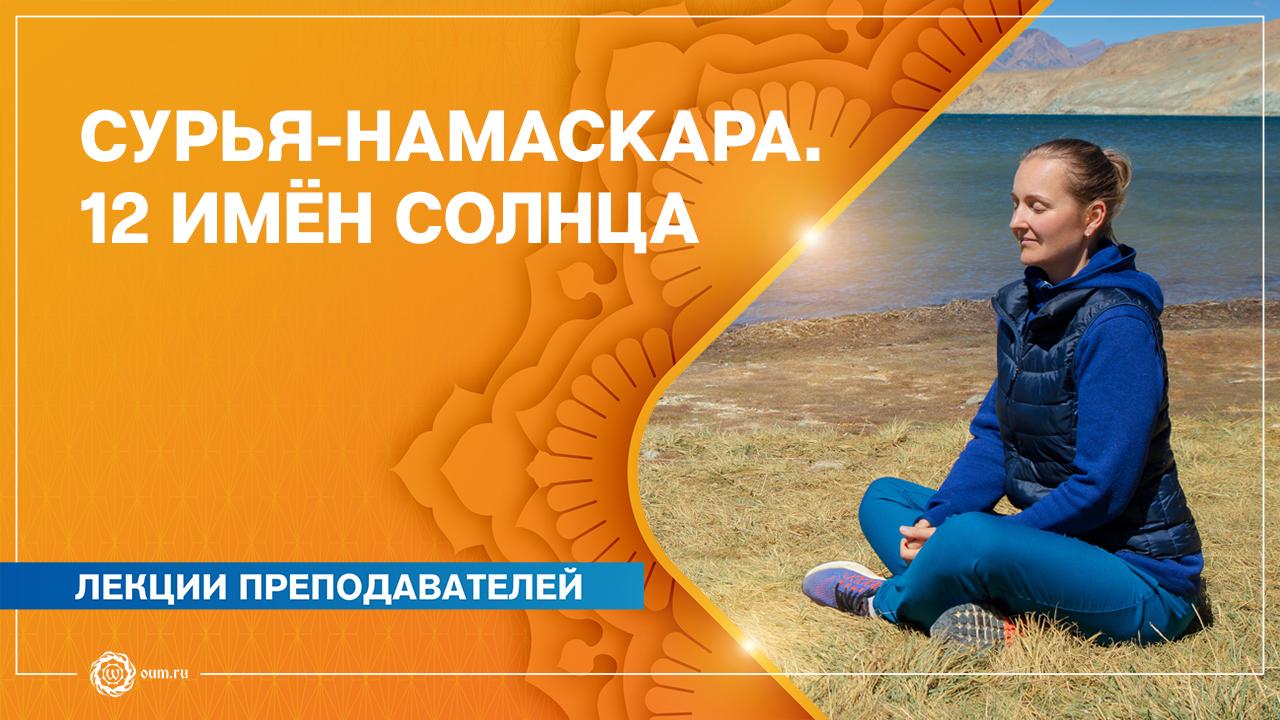 Сурья-Намаскара. 12 имён Солнца. Екатерина Чумачек