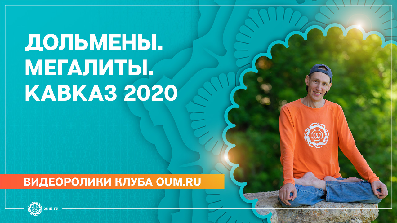Дольмены. Мегалиты. Кавказ 2020