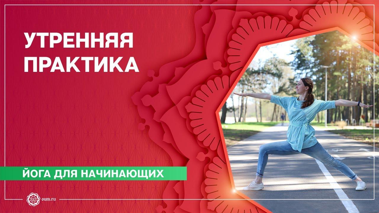 Утренняя практика для начинающих. Екатерина Кнышова