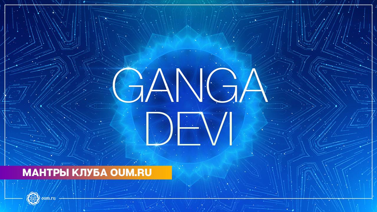 Ganga Devi - Daria Chudina