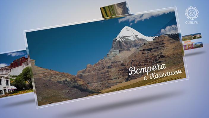 Большая экспедиция в Тибет с клубом oum.ru
