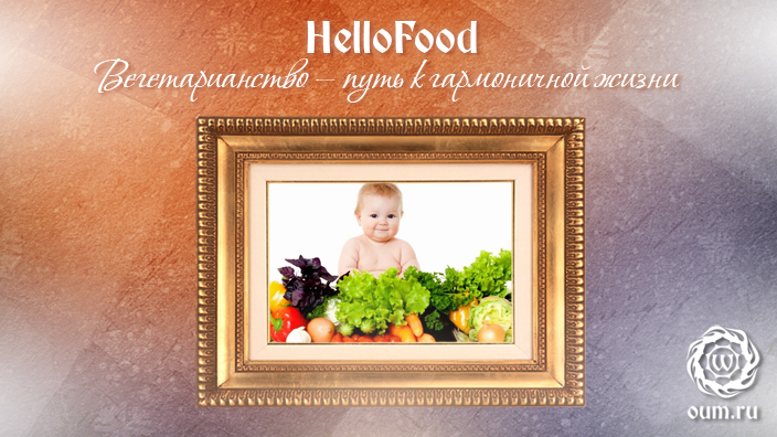 HelloFood. Вегетарианство - путь к гармоничной жизни