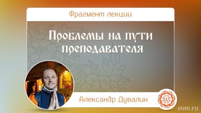 Проблемы на пути преподавателя. Александр Дувалин