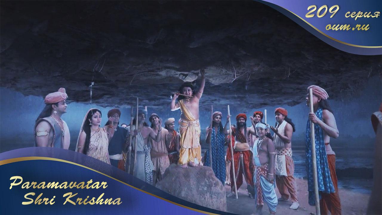 Paramavatar Shri Krishna. Серия  209