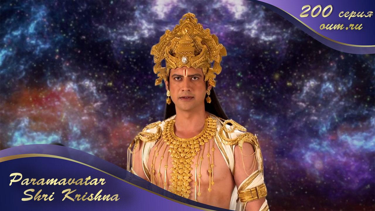 Paramavatar Shri Krishna. Серия  200