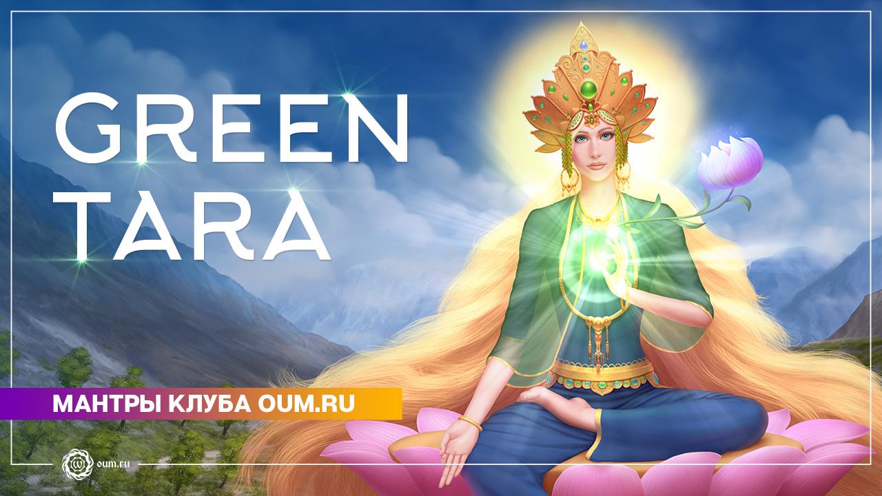 Green Tara - Daria Chudina