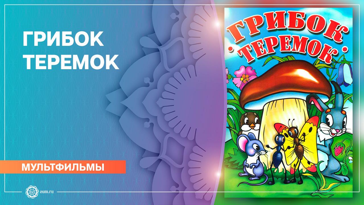 Грибок теремок (1958)