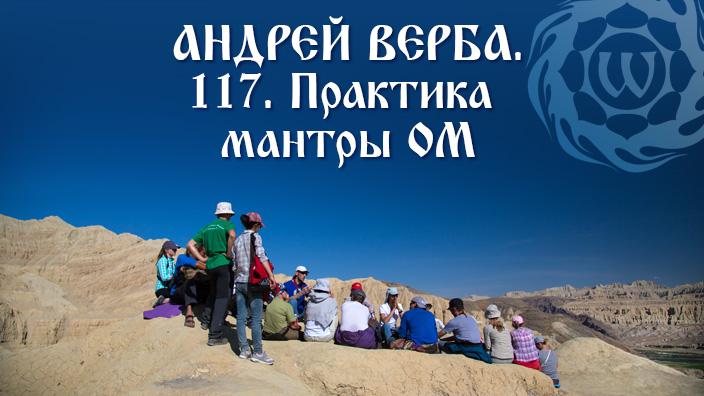 Андрей Верба - 117 - Практика мантры ОМ
