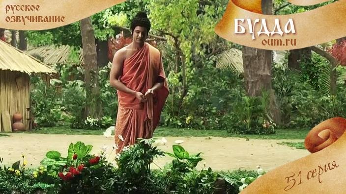 Будда. 51 серия (озвучивание)