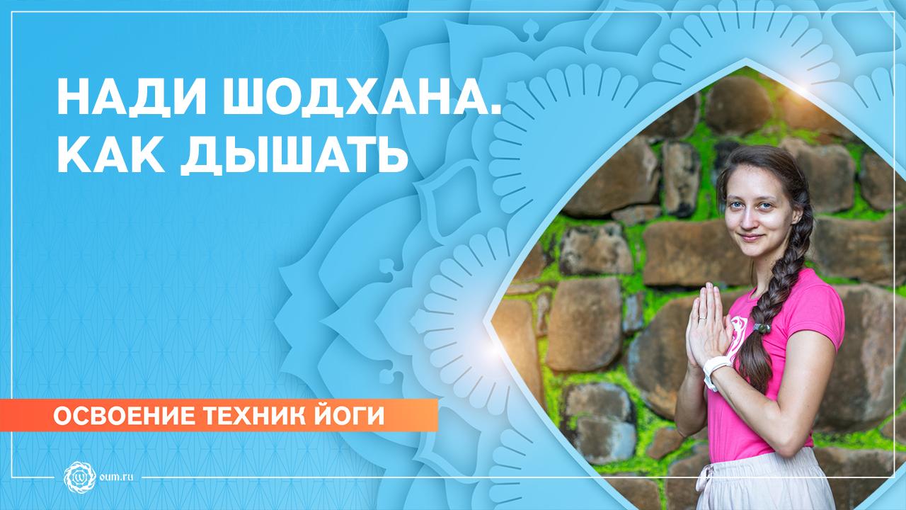 Нади Шодхана. Как дышать. Александра Штукатурова