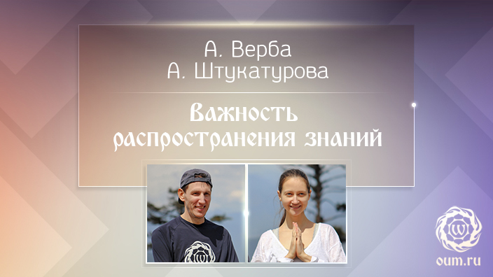 Важность распространения знаний. Андрей Верба и Александра Штукатурова