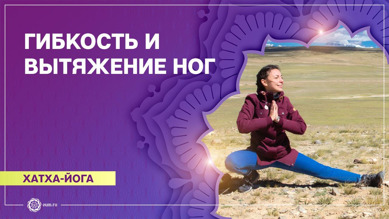 Хатха-йога. Вытяжение и гибкость ног. Алла Долгова