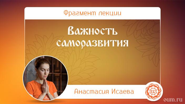 Важность саморазвития. Анастасия Исаева