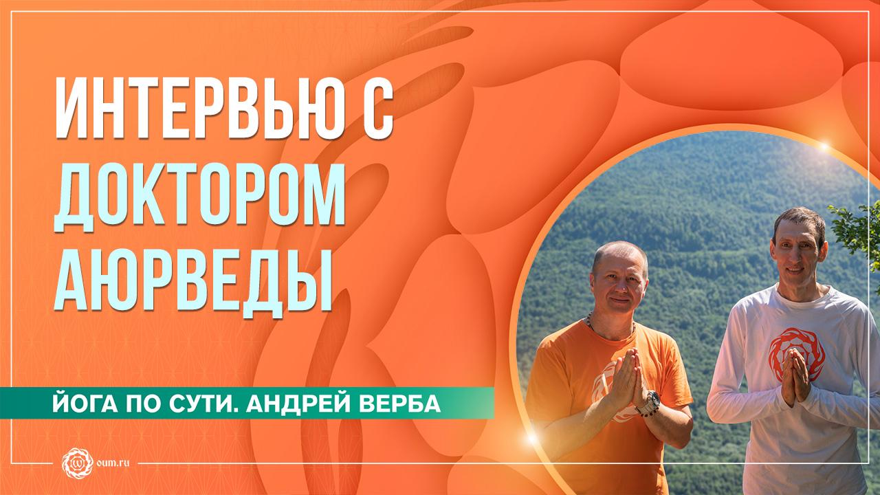 Большое интервью с доктором аюрведы. Андрей Верба и Вячеслав Бывальцев