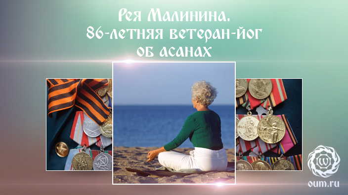 Рея Малинина. 86-летняя ветеран-йог