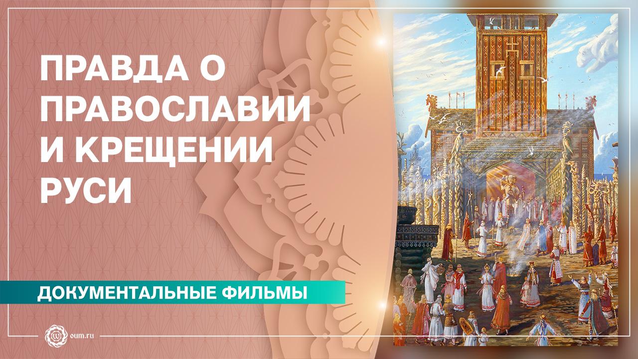 Правда о Православии и крещении Руси