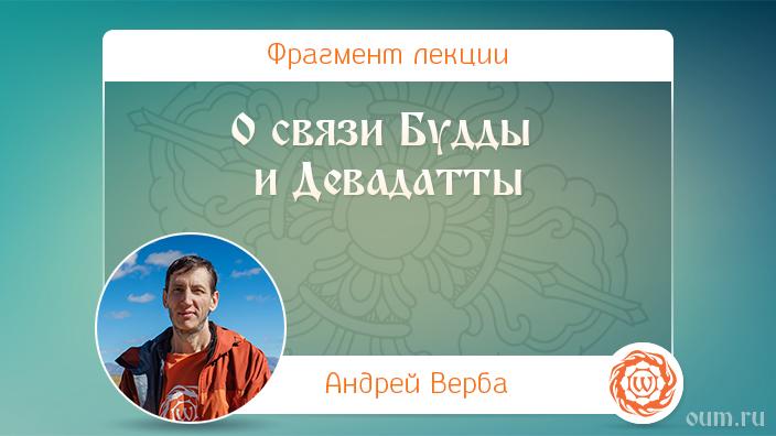 О связи Будды и Девадатты. Андрей Верба
