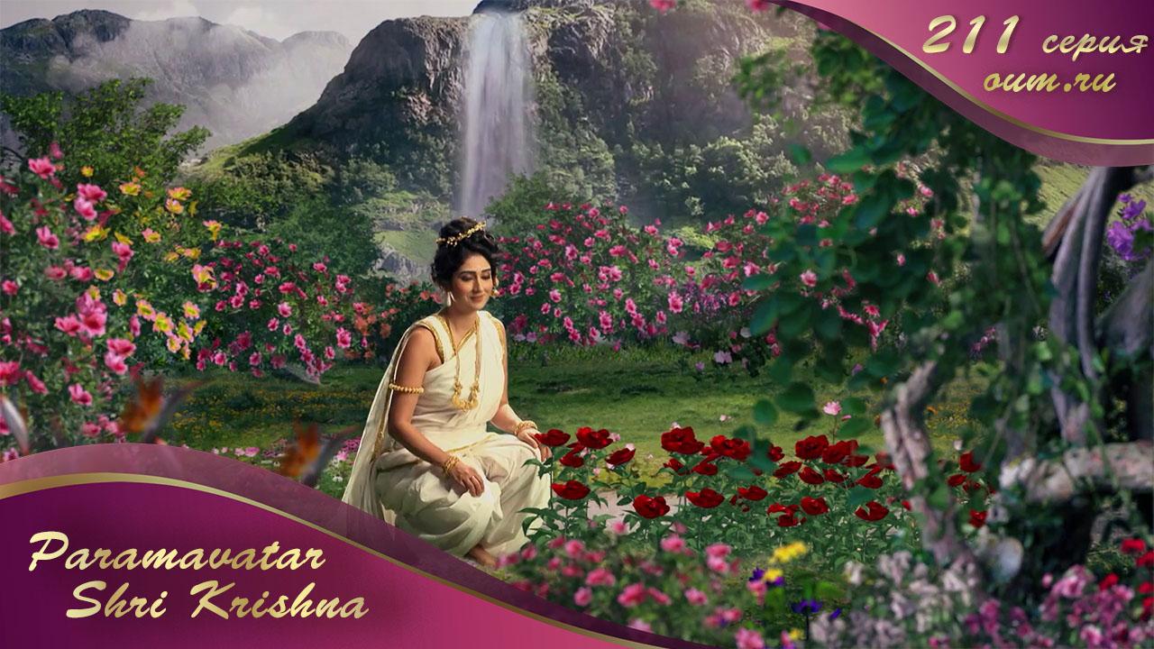 Paramavatar Shri Krishna. Серия  211