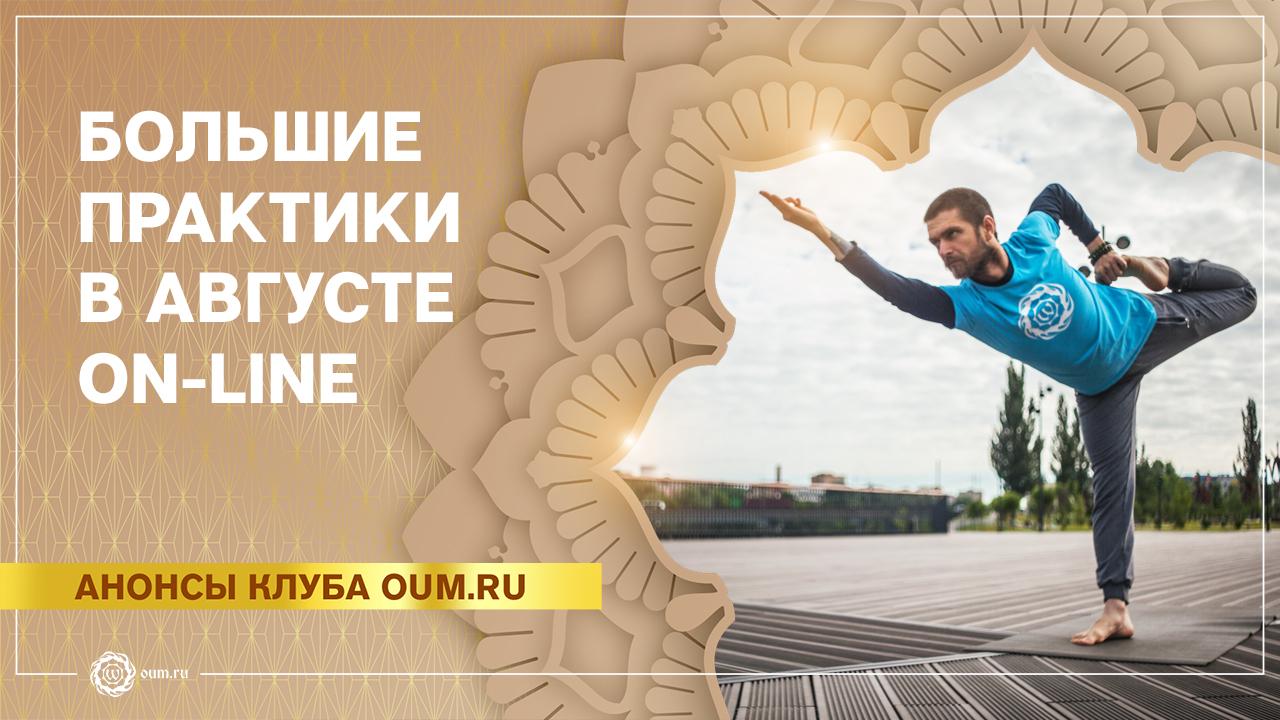 Анонс-приглашение на большие занятия в августе. Павел Свинцов