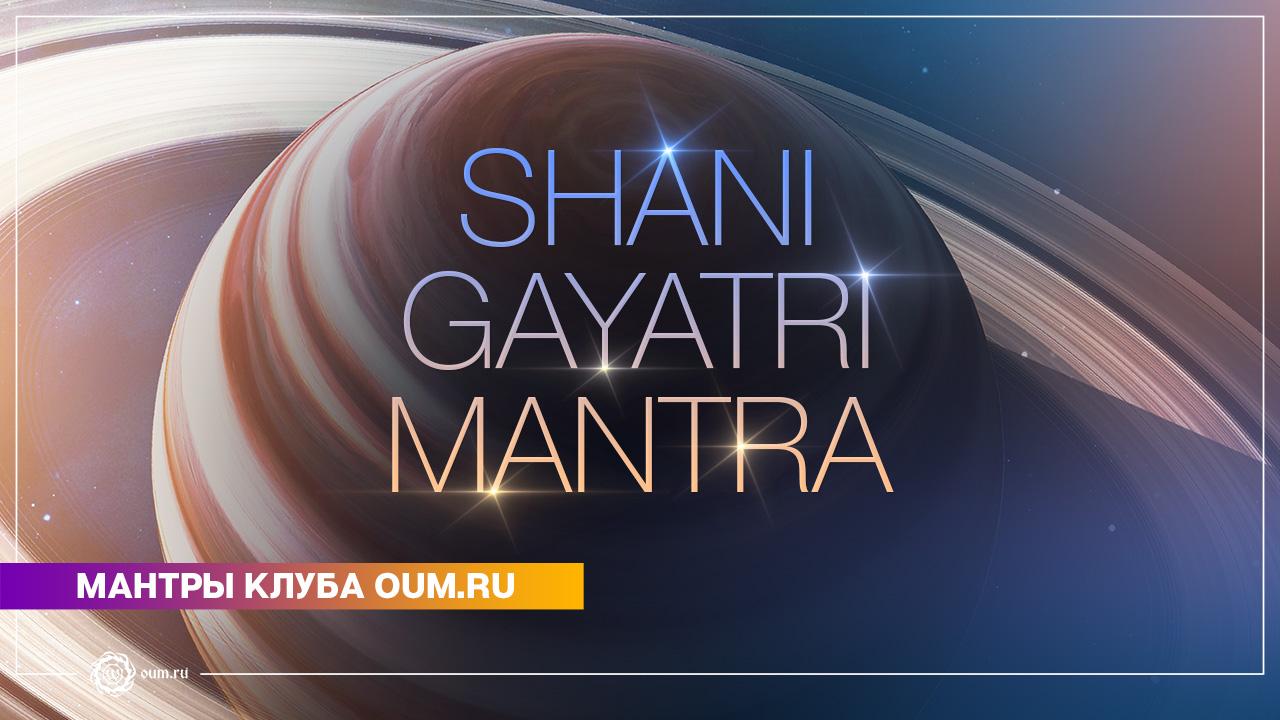 Shani Gayatri Mantra - Daria Chudina