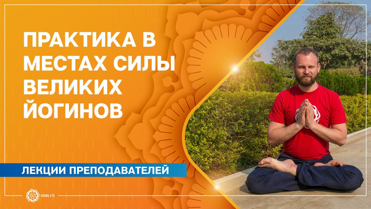 Места силы. Практика в местах силы великих йогов. Александр Ковальчук