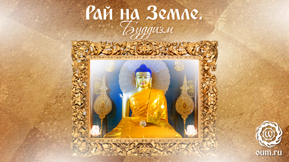 Рай на Земле. Буддизм